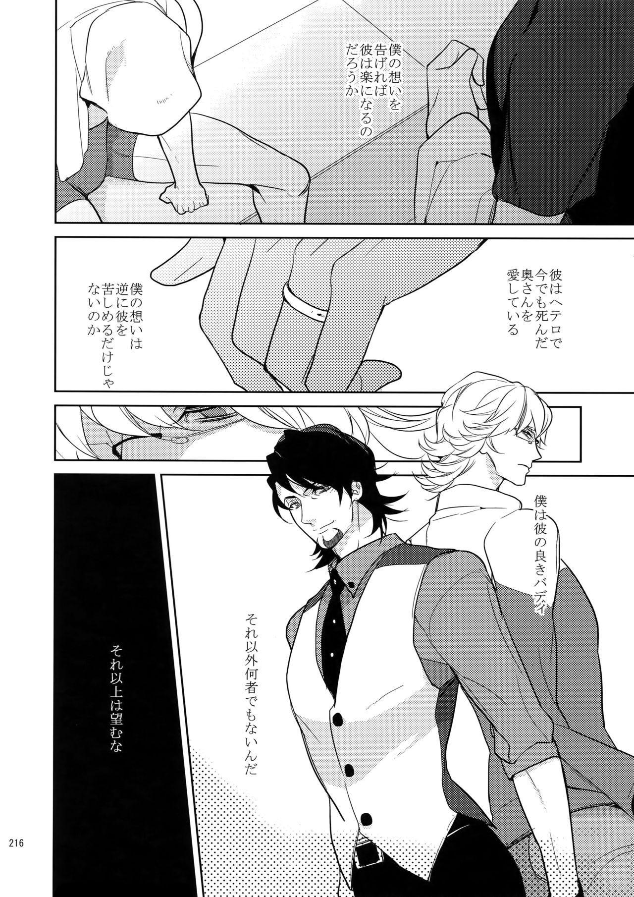 BOROZS Usagi Tora Sairoku 214