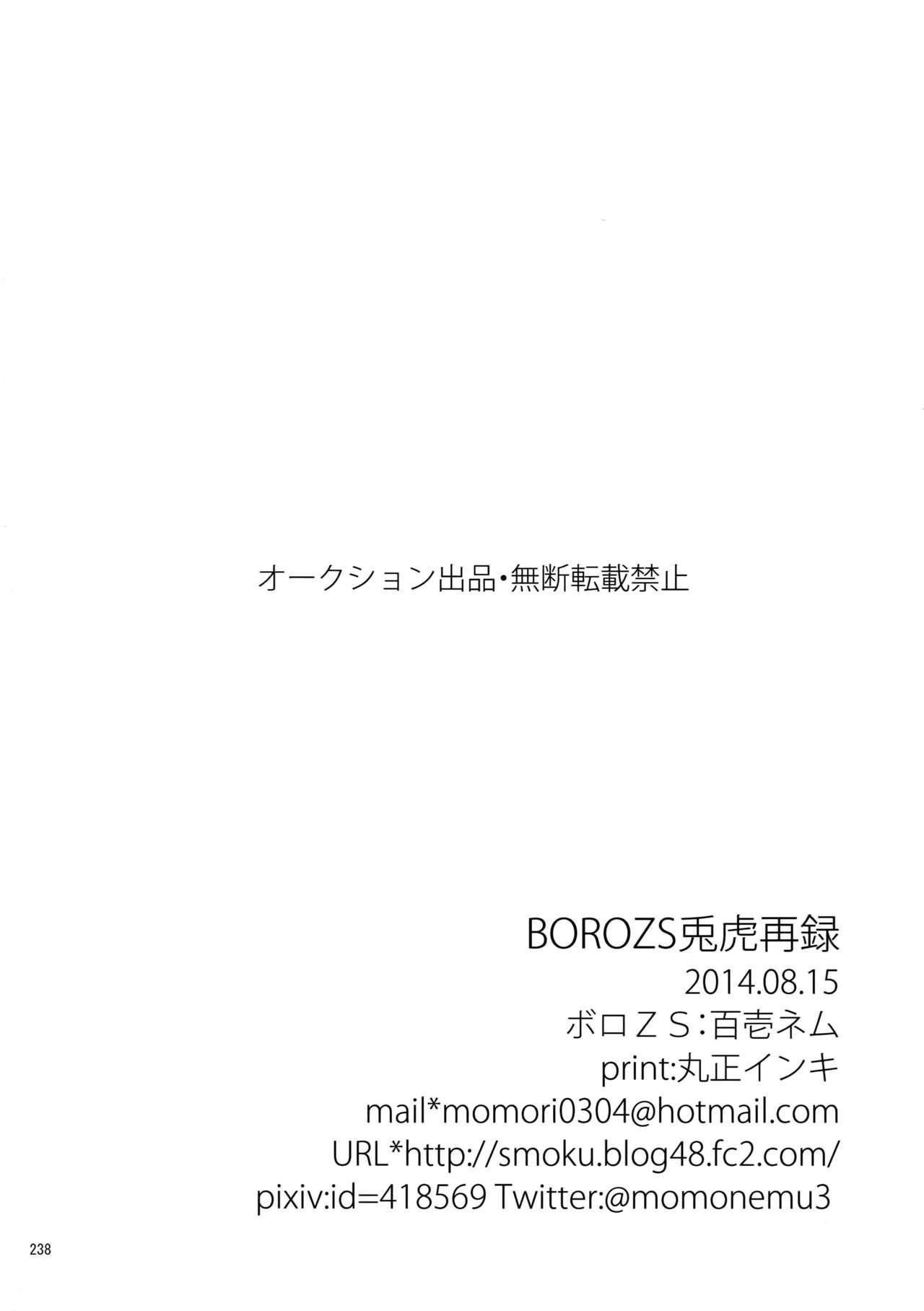 BOROZS Usagi Tora Sairoku 236