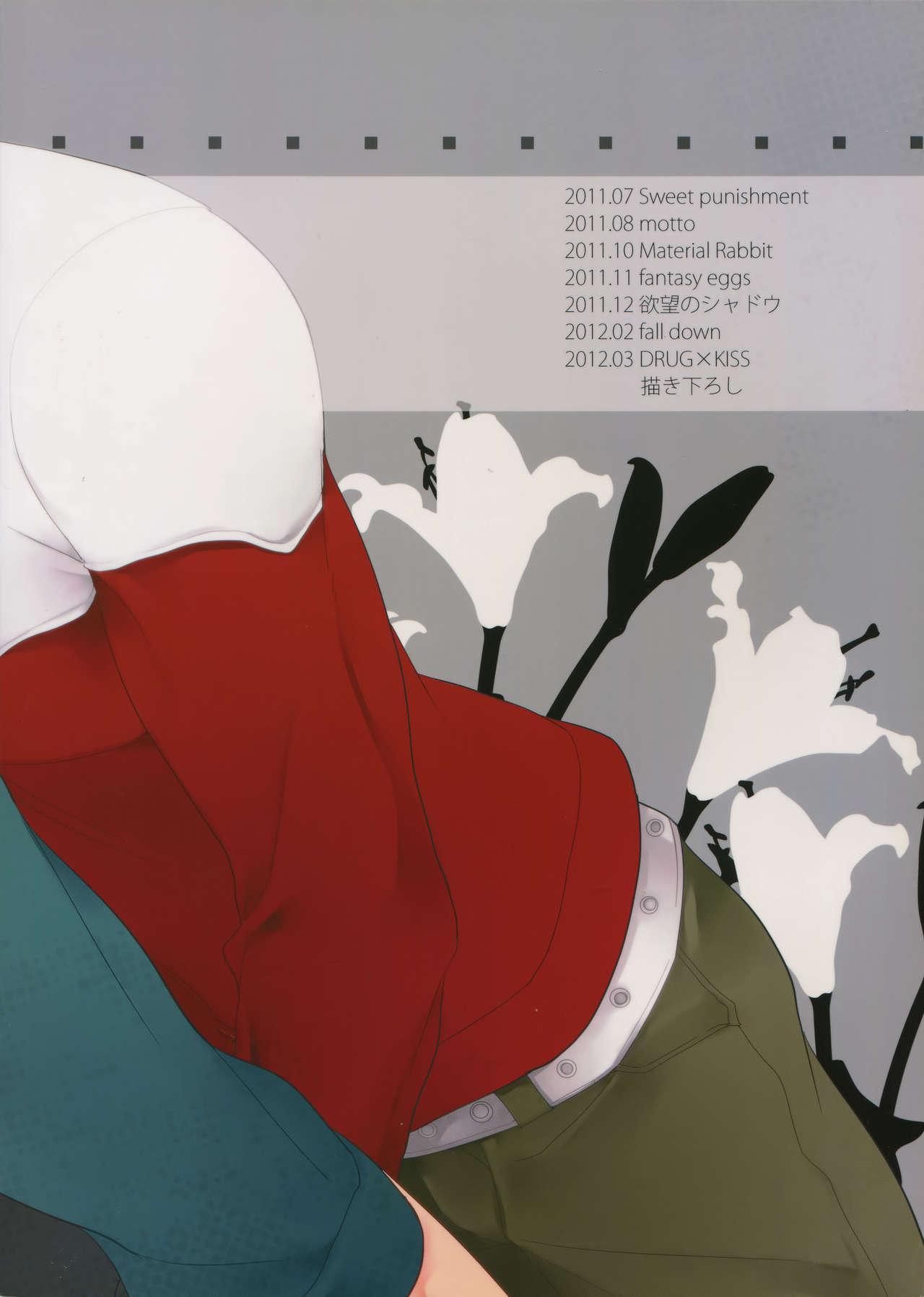 BOROZS Usagi Tora Sairoku 237