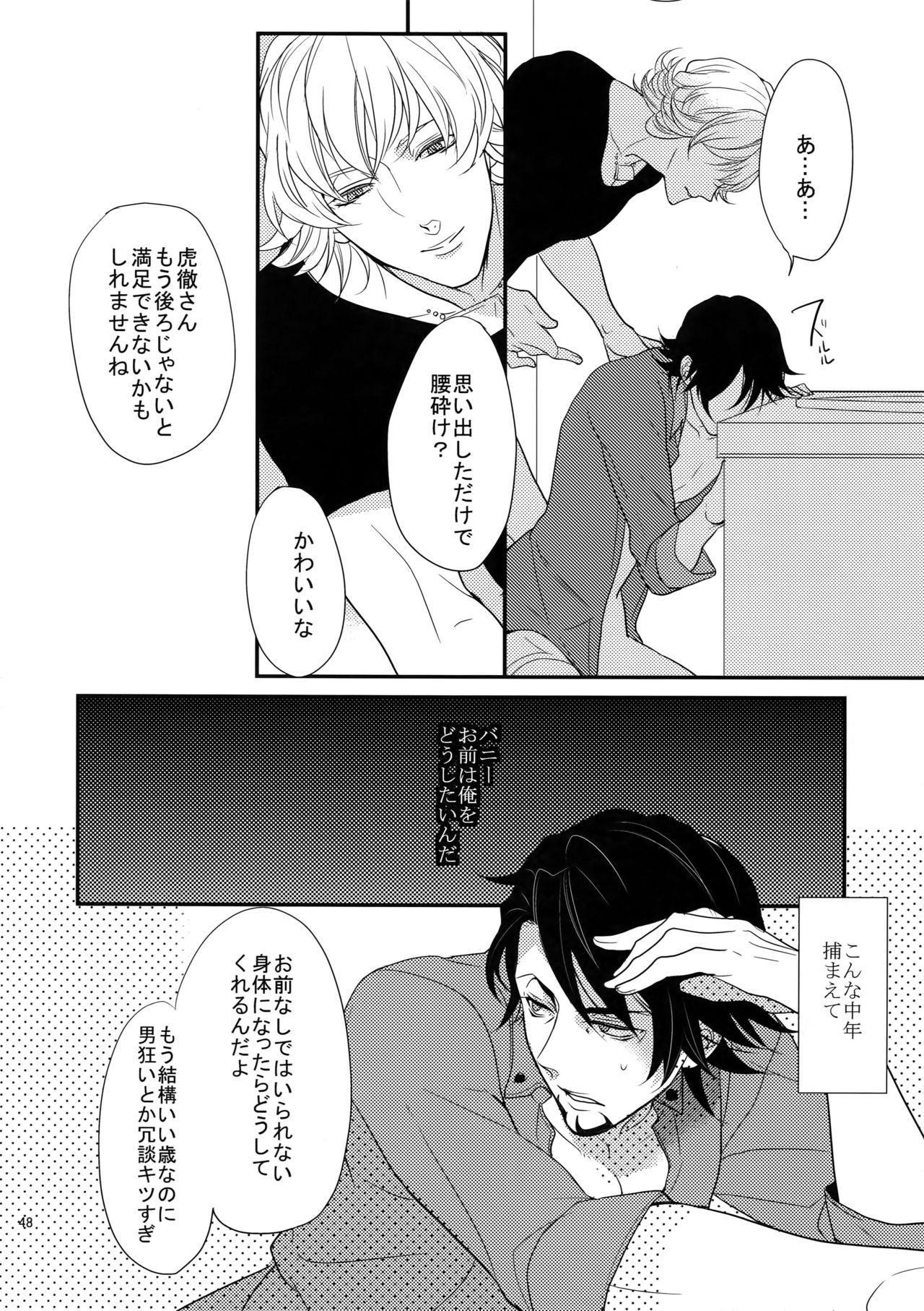 BOROZS Usagi Tora Sairoku 46