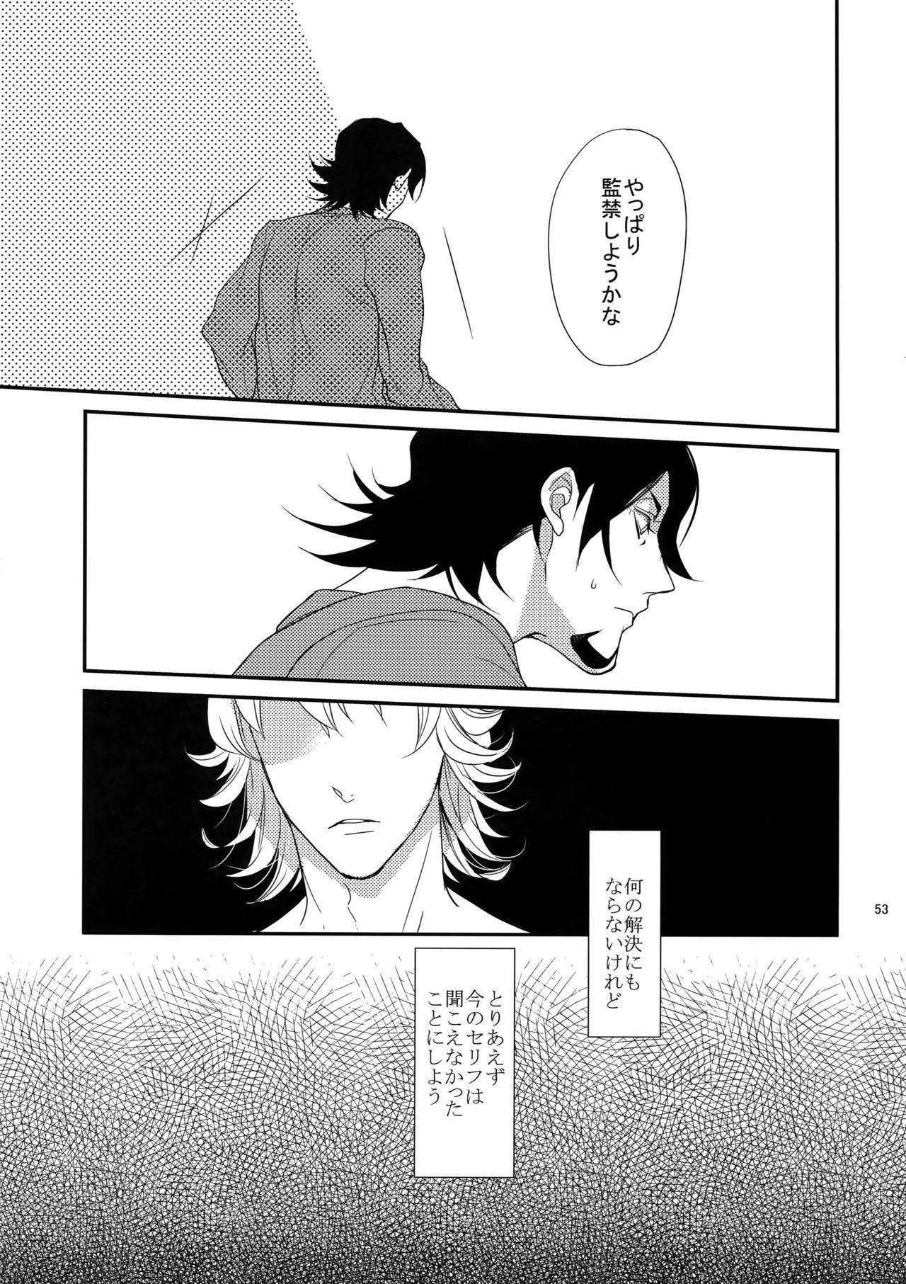 BOROZS Usagi Tora Sairoku 51