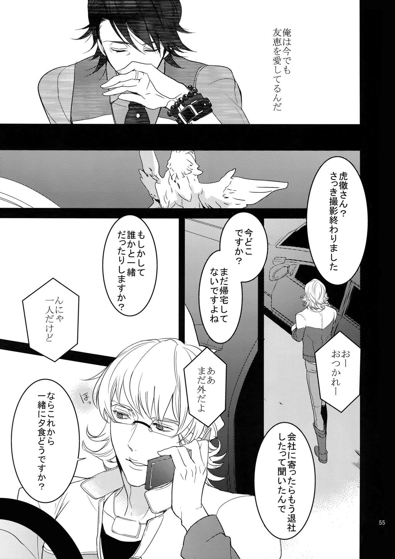 BOROZS Usagi Tora Sairoku 53