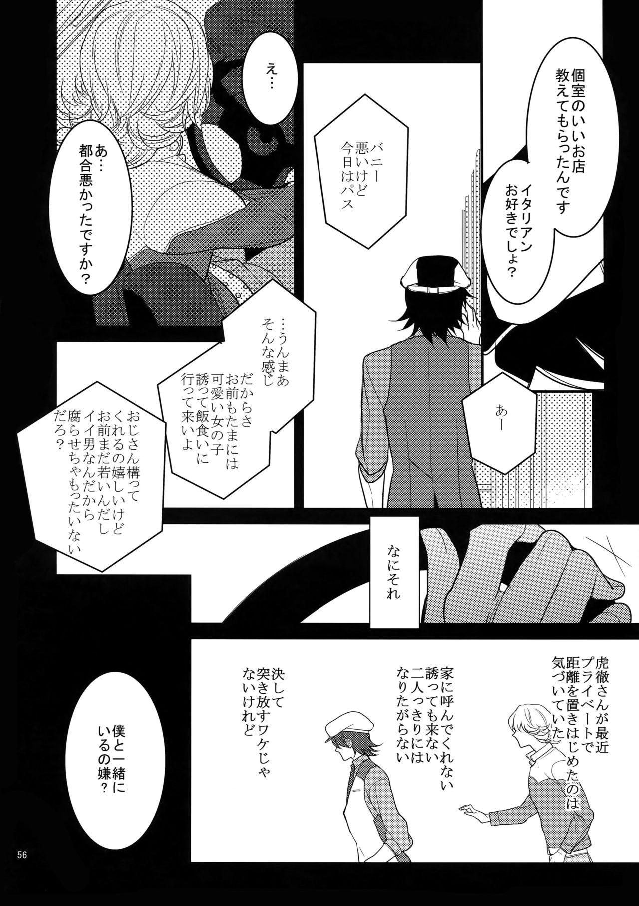 BOROZS Usagi Tora Sairoku 54