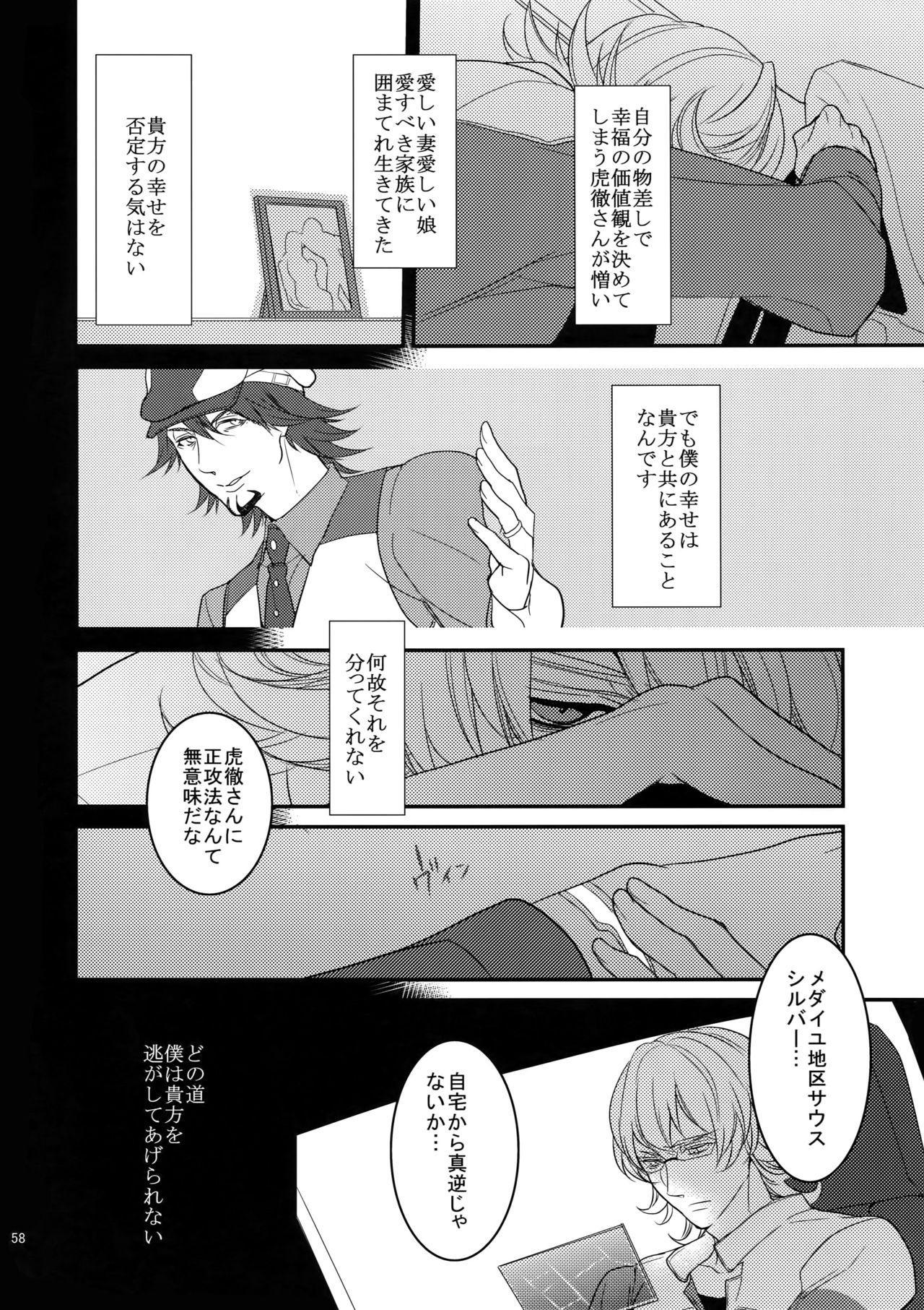 BOROZS Usagi Tora Sairoku 56