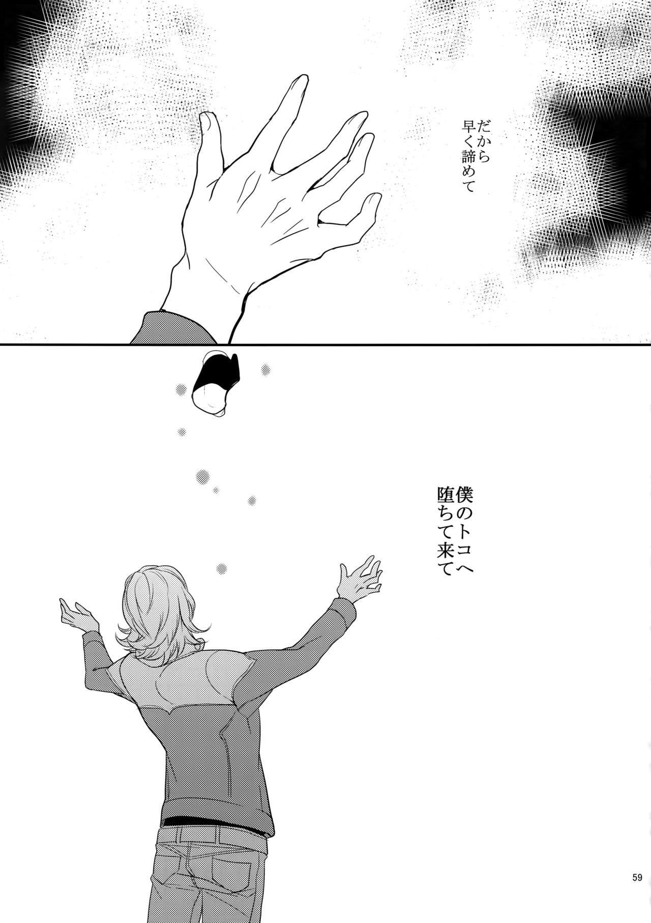 BOROZS Usagi Tora Sairoku 57