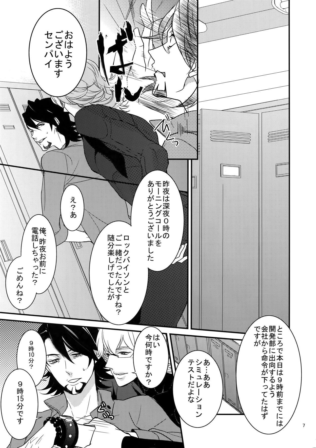BOROZS Usagi Tora Sairoku 5
