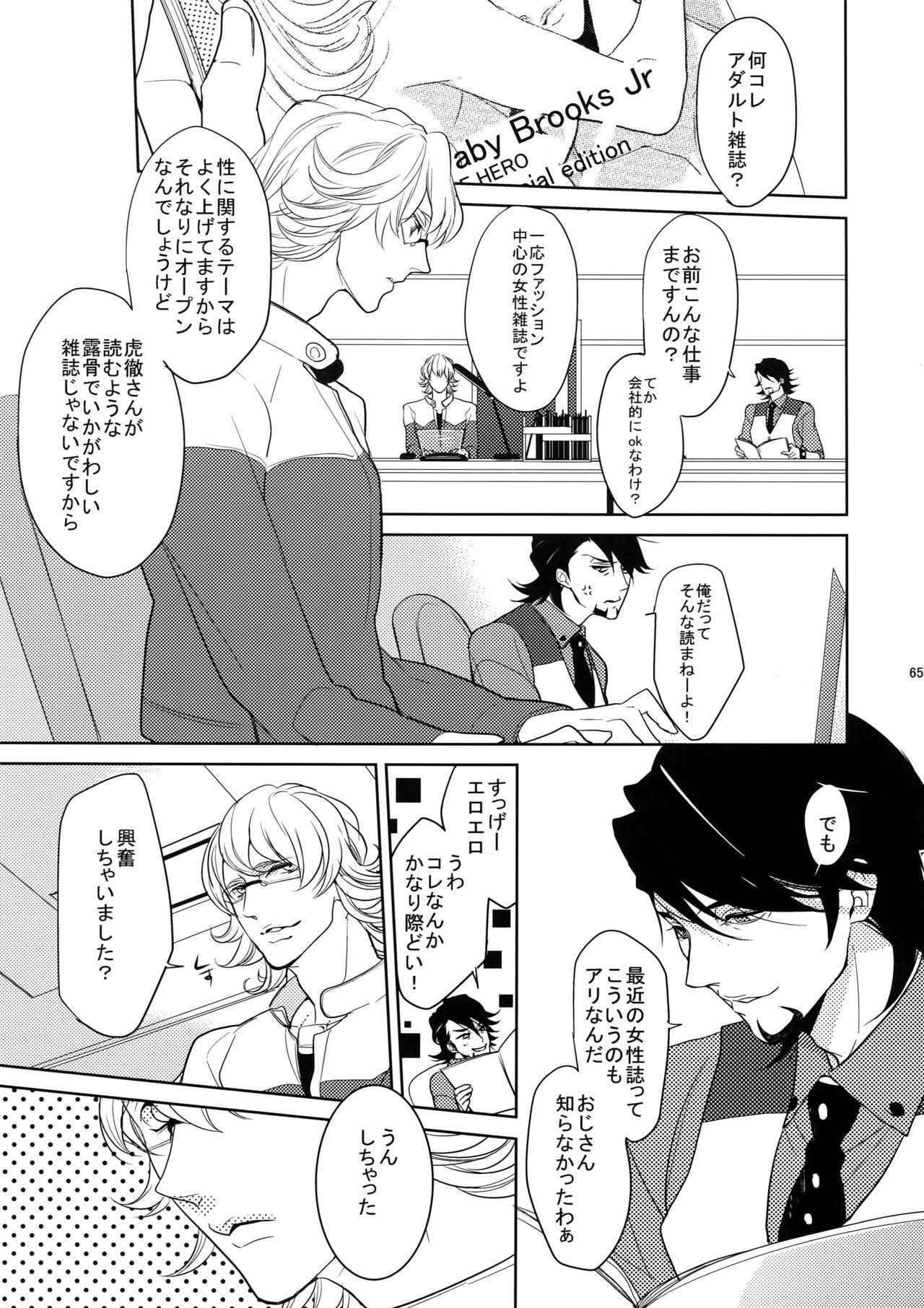 BOROZS Usagi Tora Sairoku 63