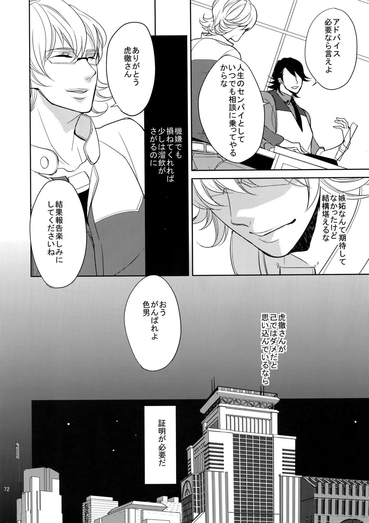 BOROZS Usagi Tora Sairoku 70