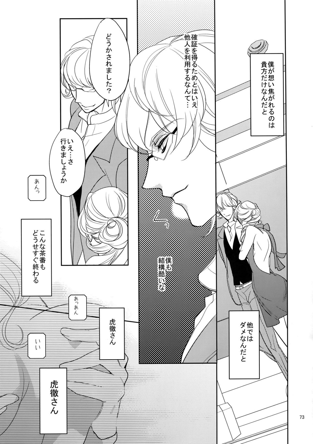 BOROZS Usagi Tora Sairoku 71