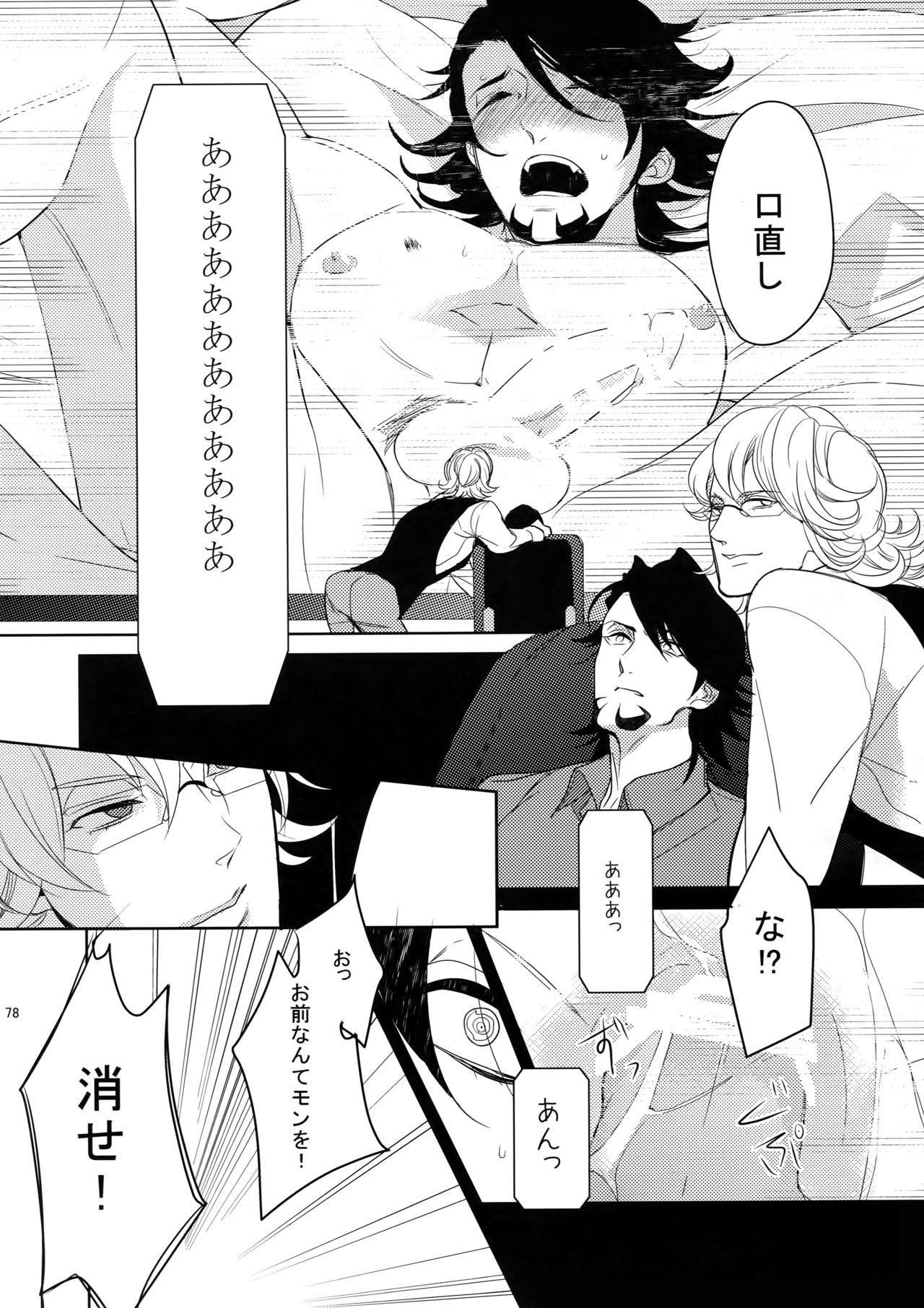 BOROZS Usagi Tora Sairoku 76