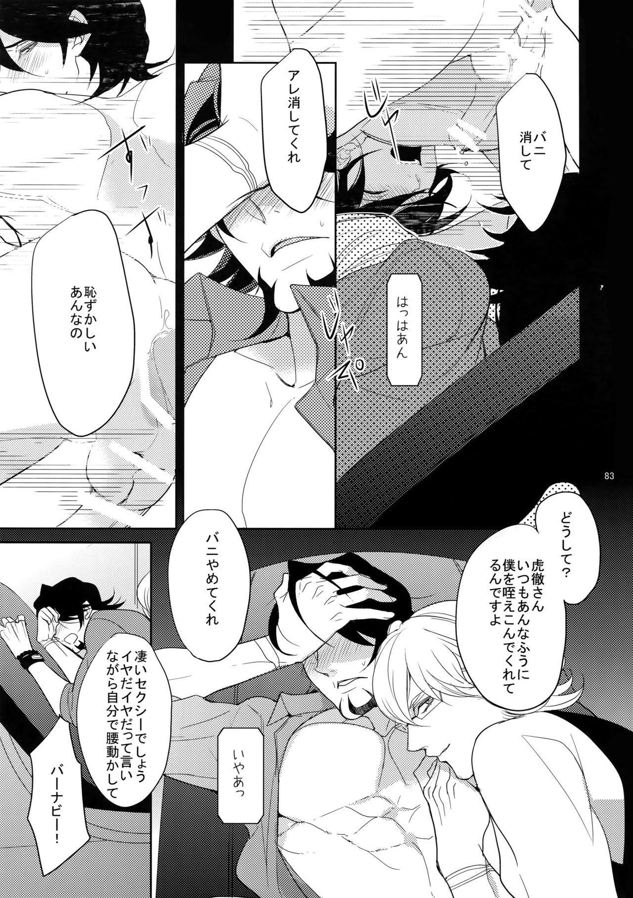 BOROZS Usagi Tora Sairoku 81