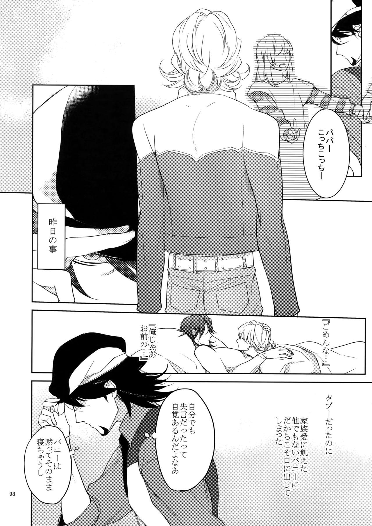 BOROZS Usagi Tora Sairoku 96