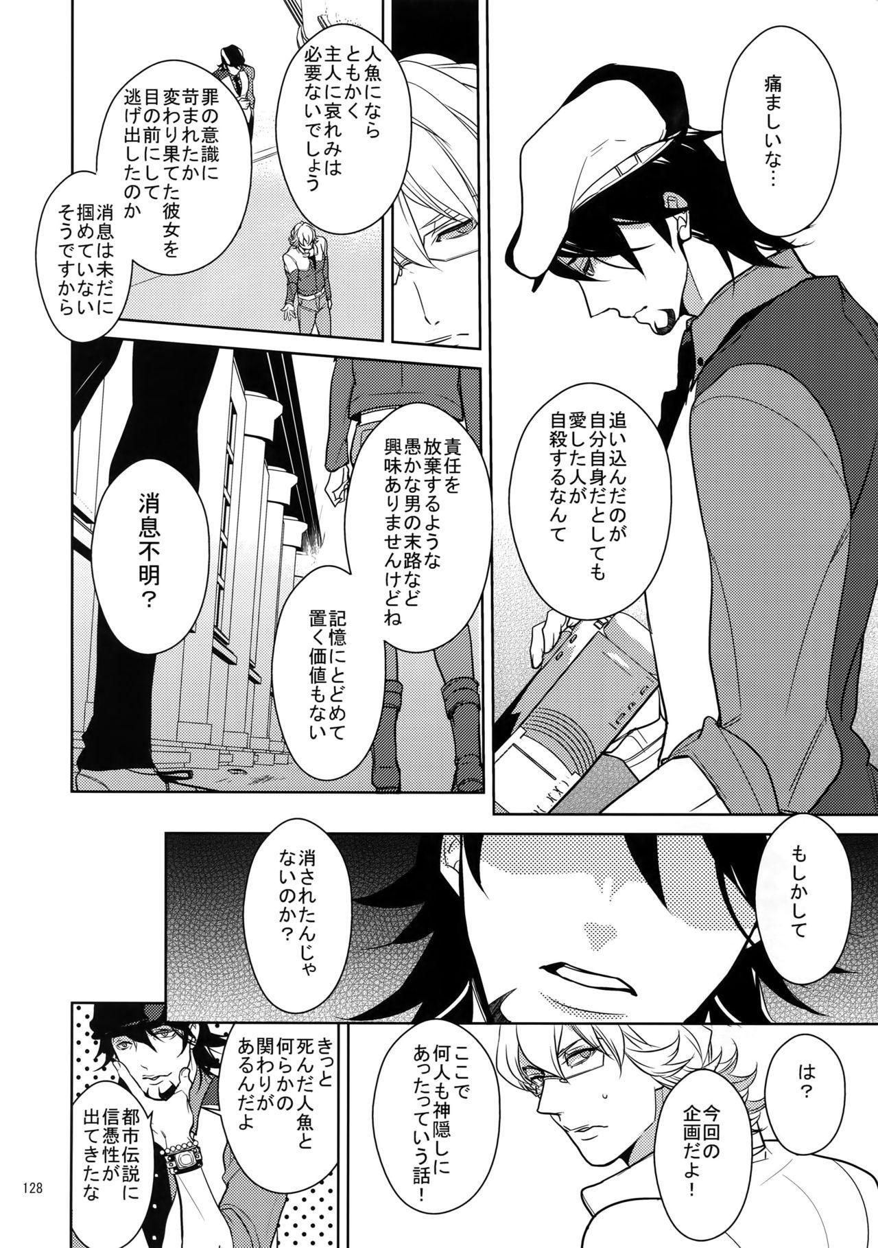 BOROZS Usagi Tora Sairoku 2 126