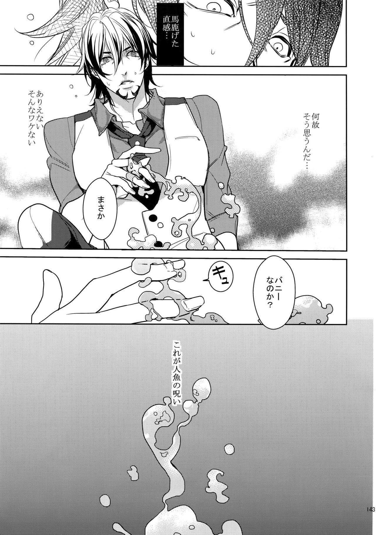 BOROZS Usagi Tora Sairoku 2 141