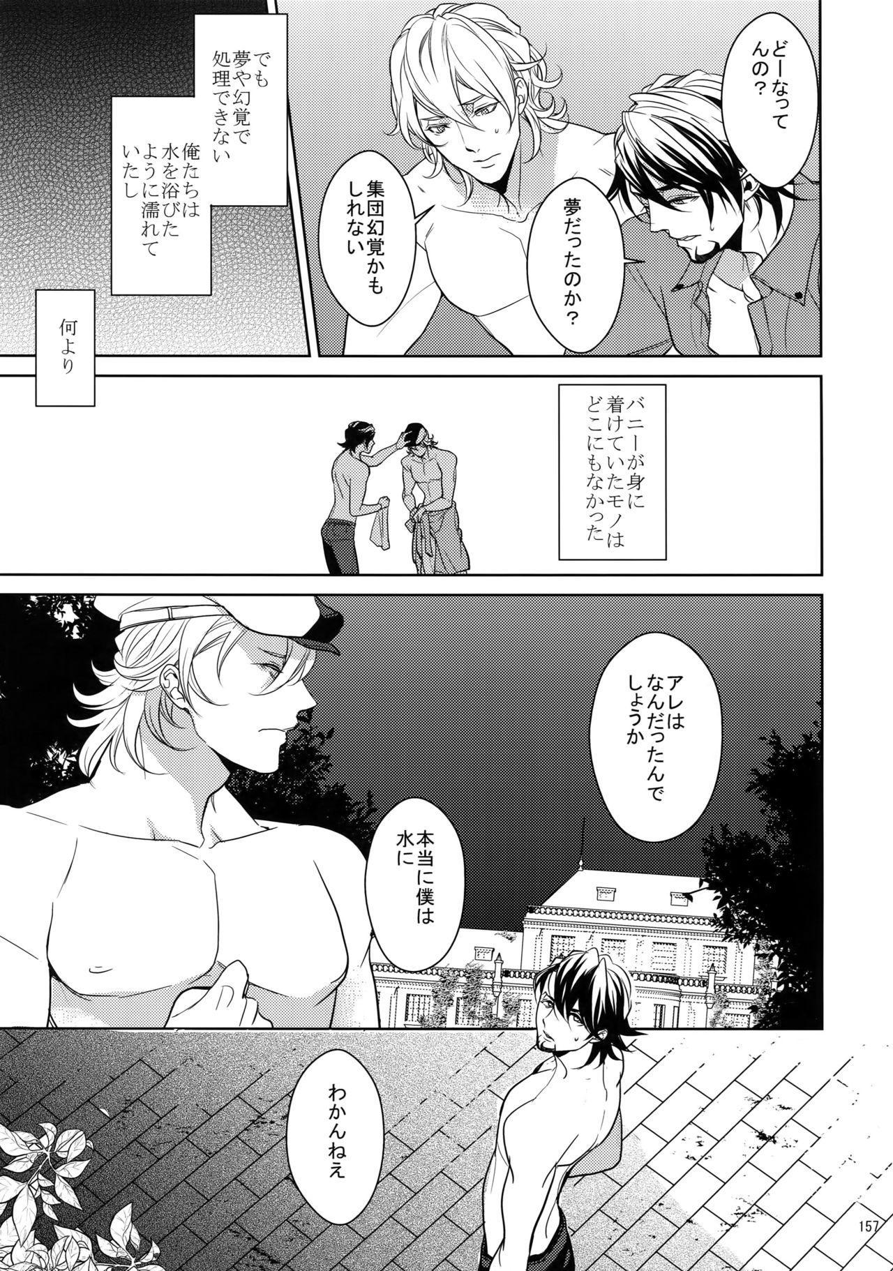BOROZS Usagi Tora Sairoku 2 155