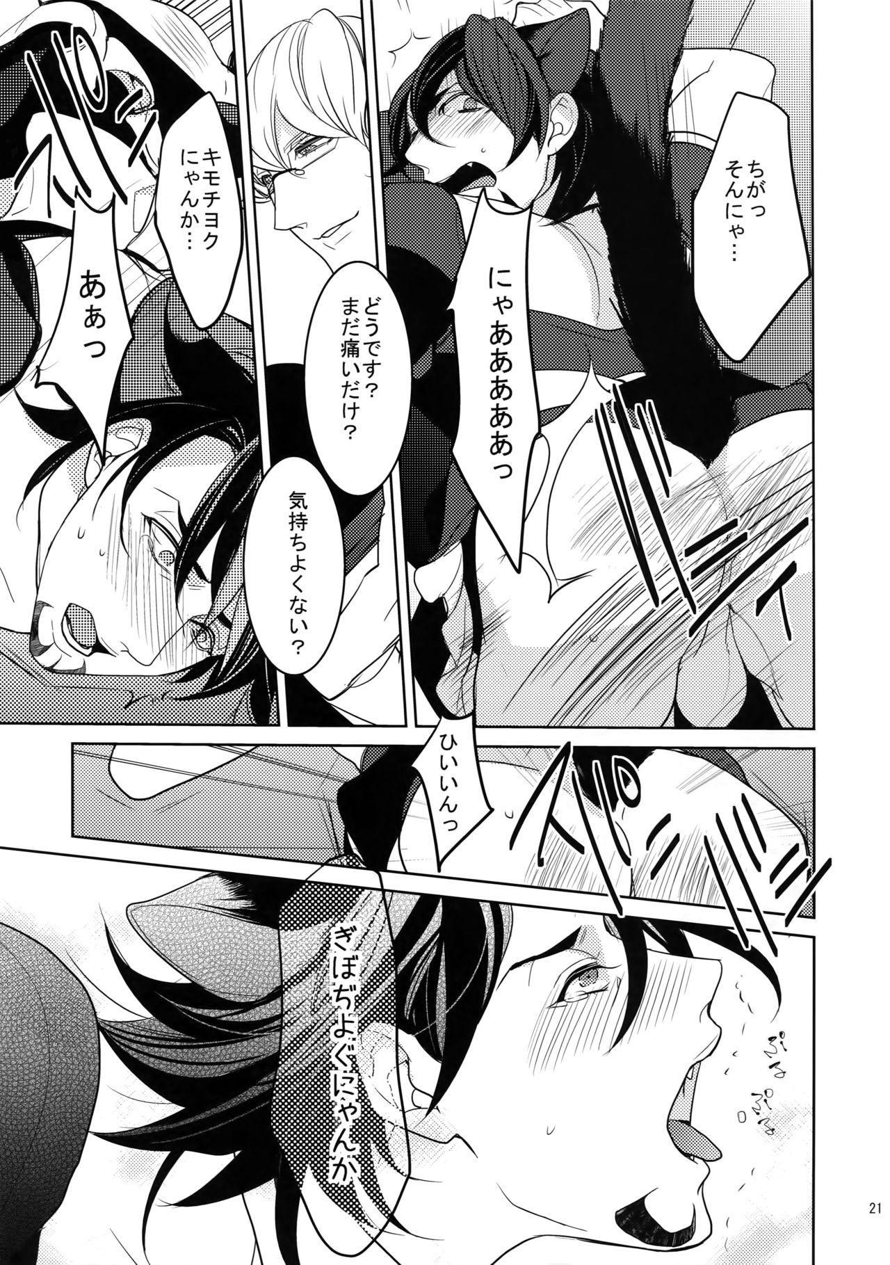 BOROZS Usagi Tora Sairoku 2 19