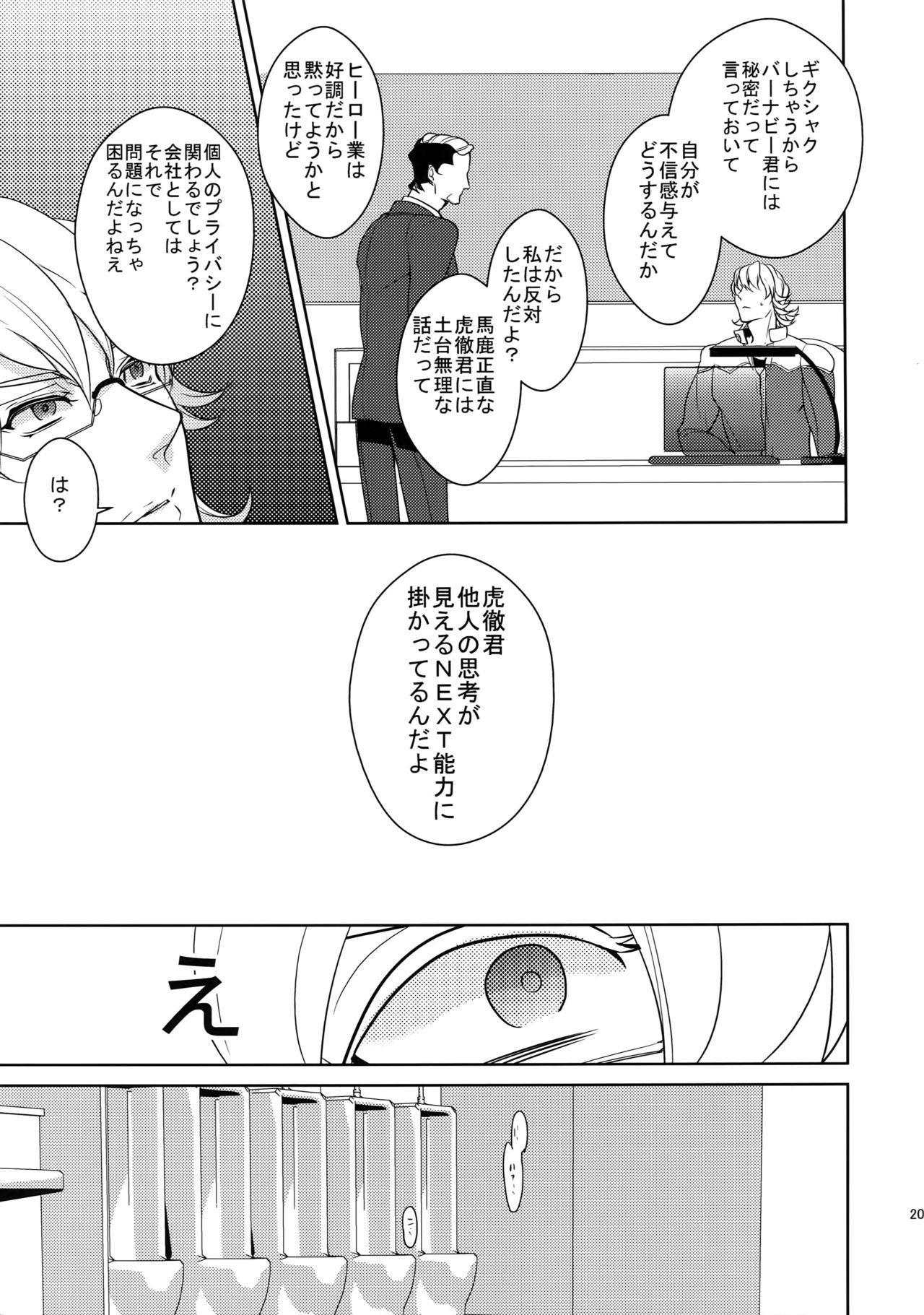 BOROZS Usagi Tora Sairoku 2 199