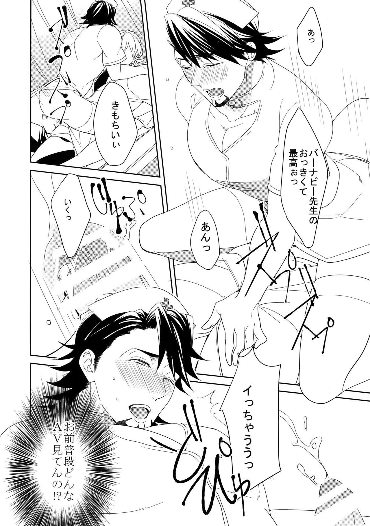 BOROZS Usagi Tora Sairoku 2 204