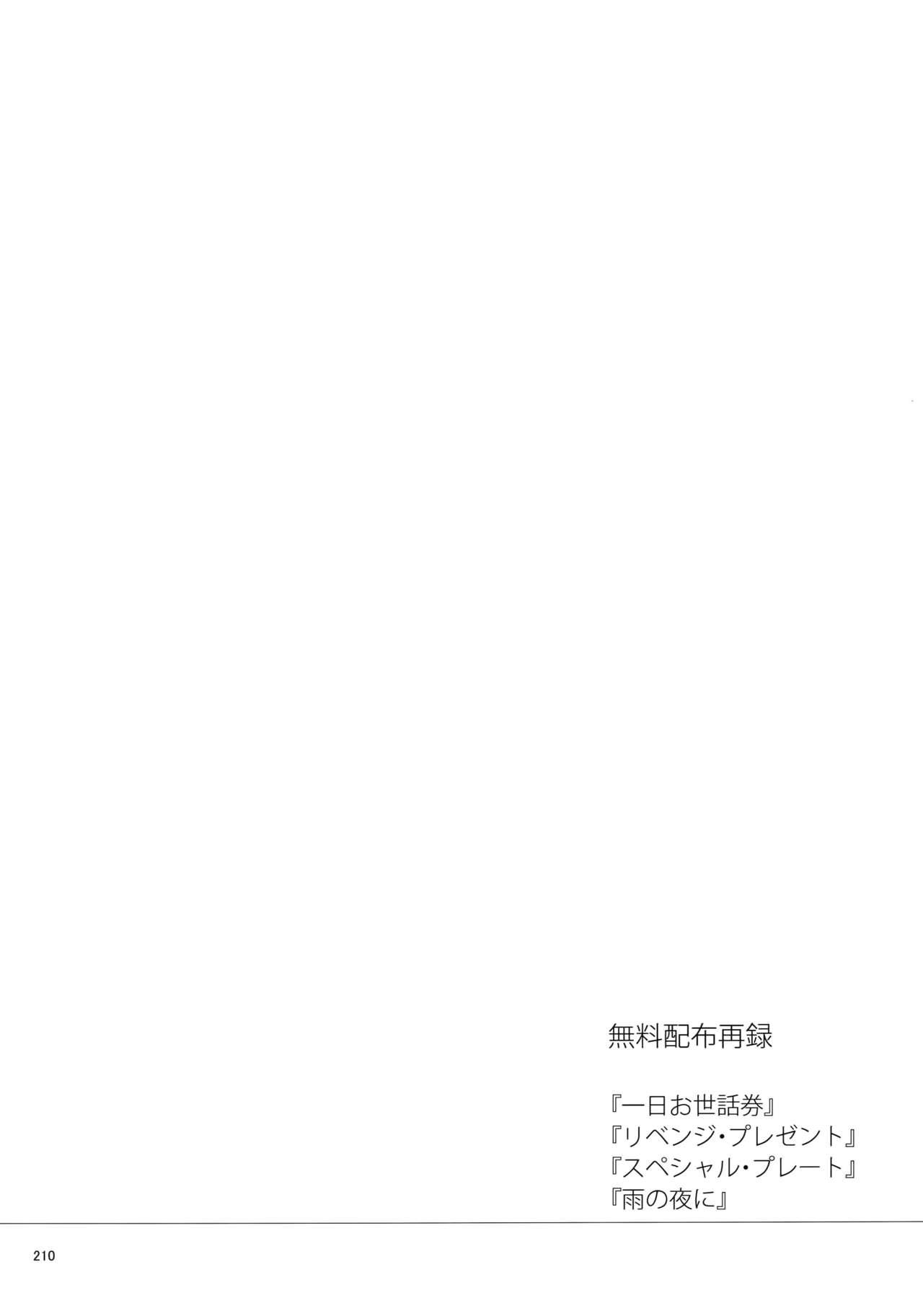 BOROZS Usagi Tora Sairoku 2 208