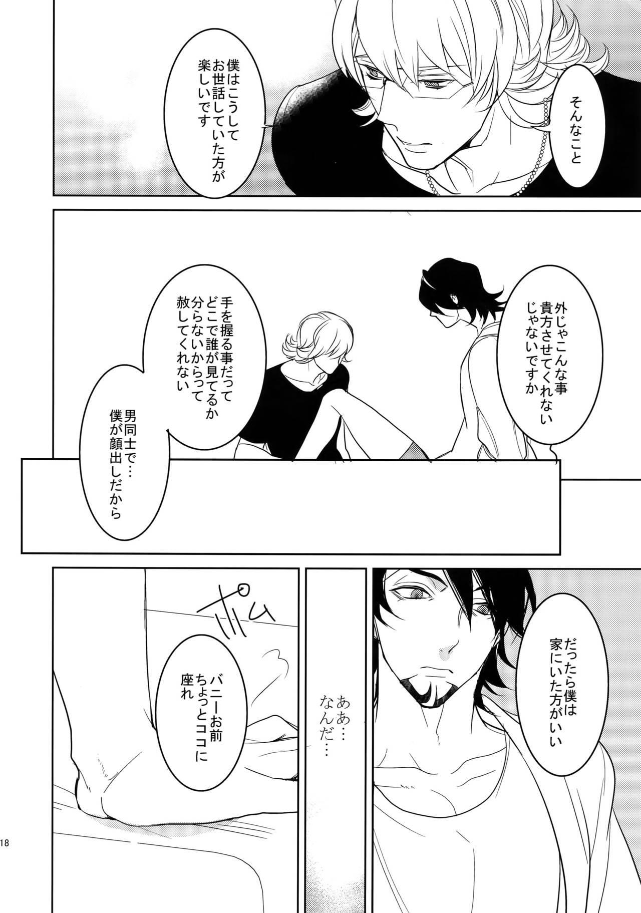 BOROZS Usagi Tora Sairoku 2 216