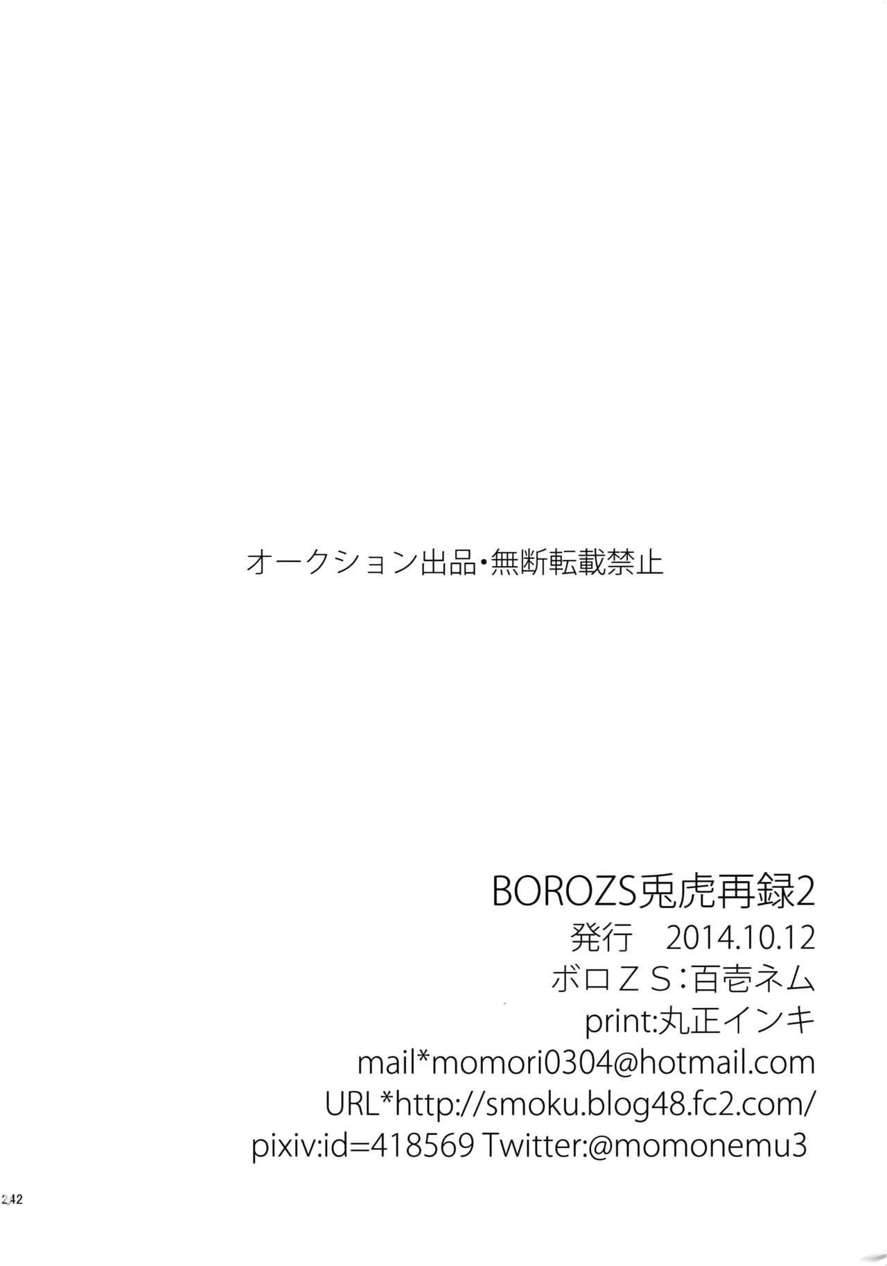 BOROZS Usagi Tora Sairoku 2 240