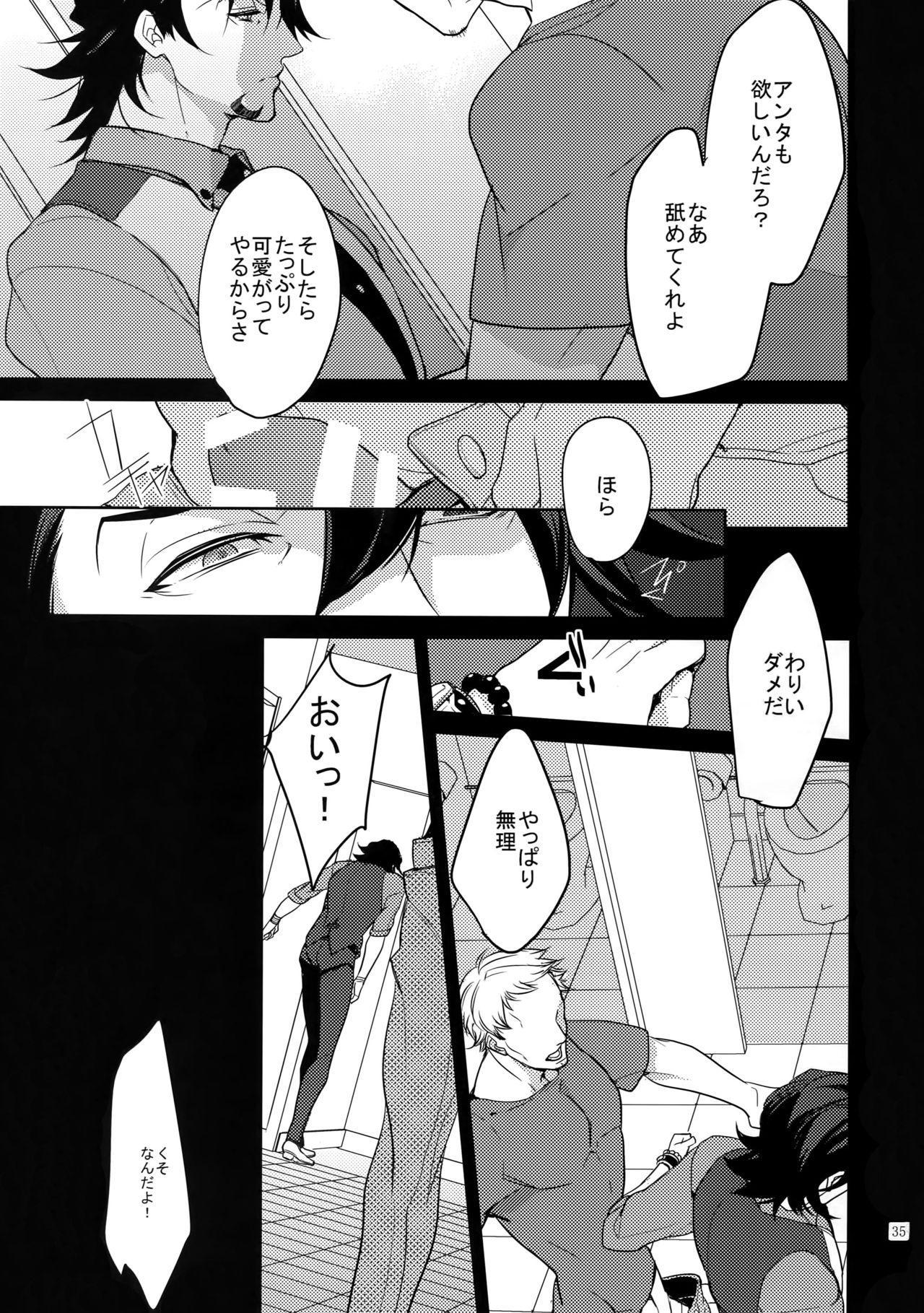 BOROZS Usagi Tora Sairoku 2 33