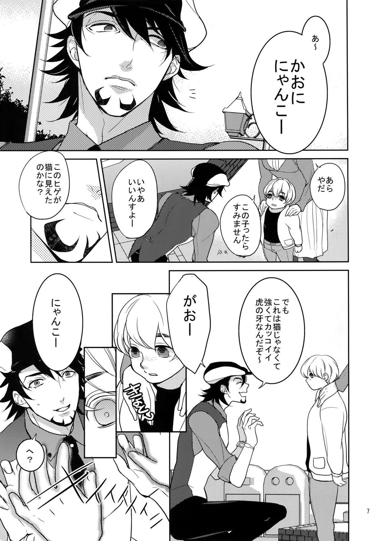 BOROZS Usagi Tora Sairoku 2 5