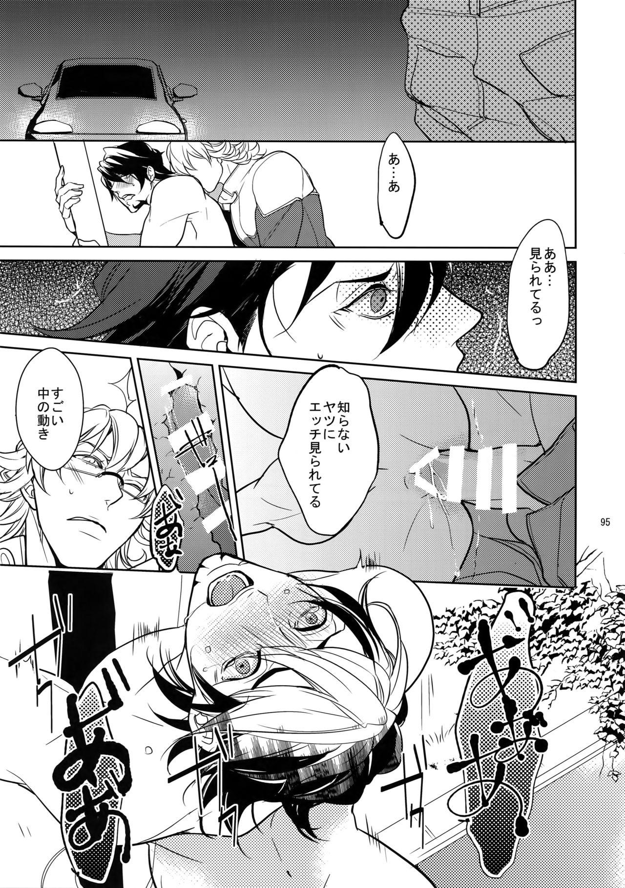BOROZS Usagi Tora Sairoku 2 93