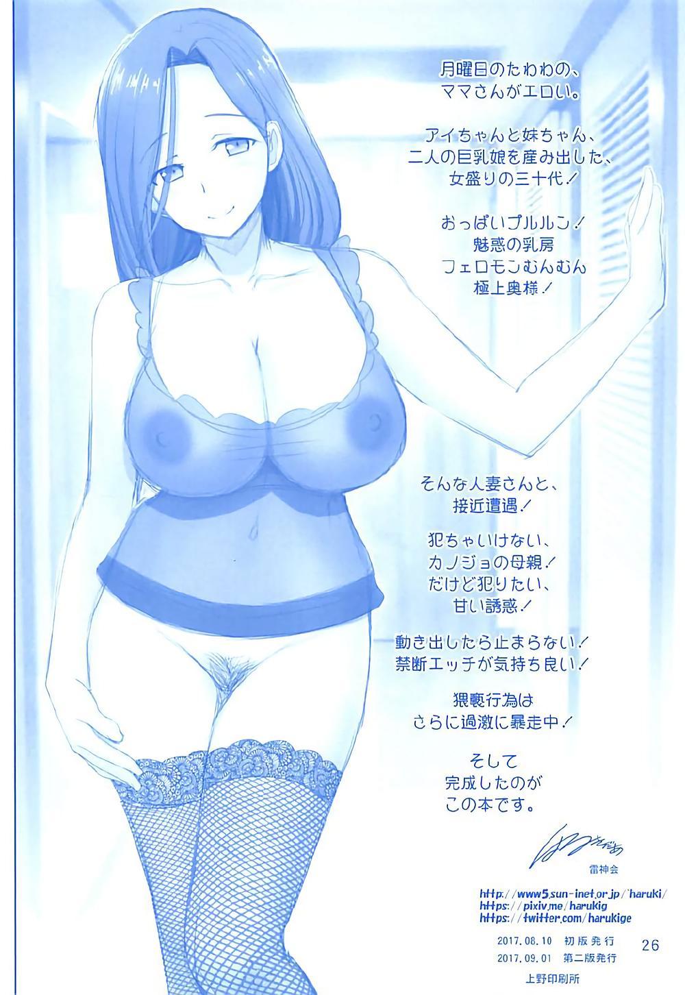 Mama-san no Tawawa 24