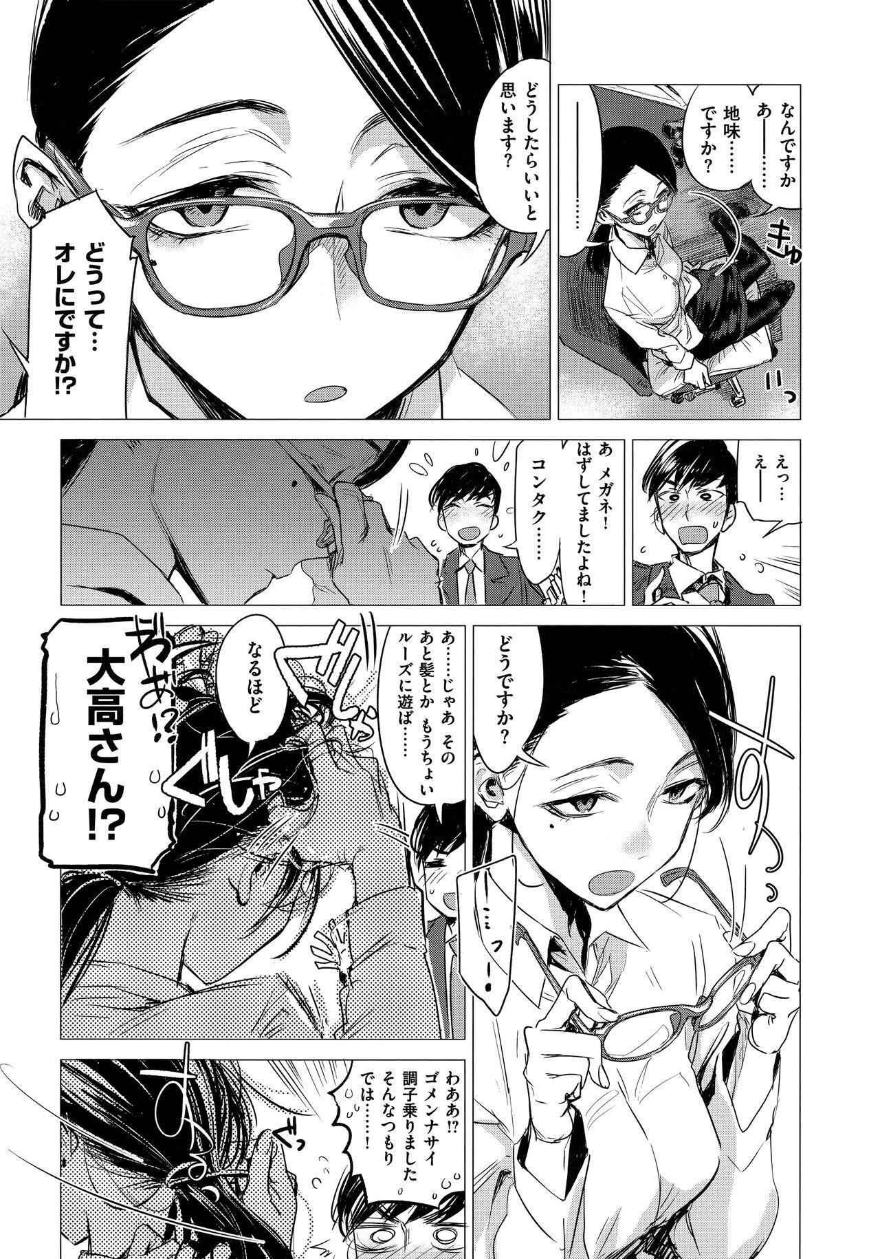 Ikujitsu 111