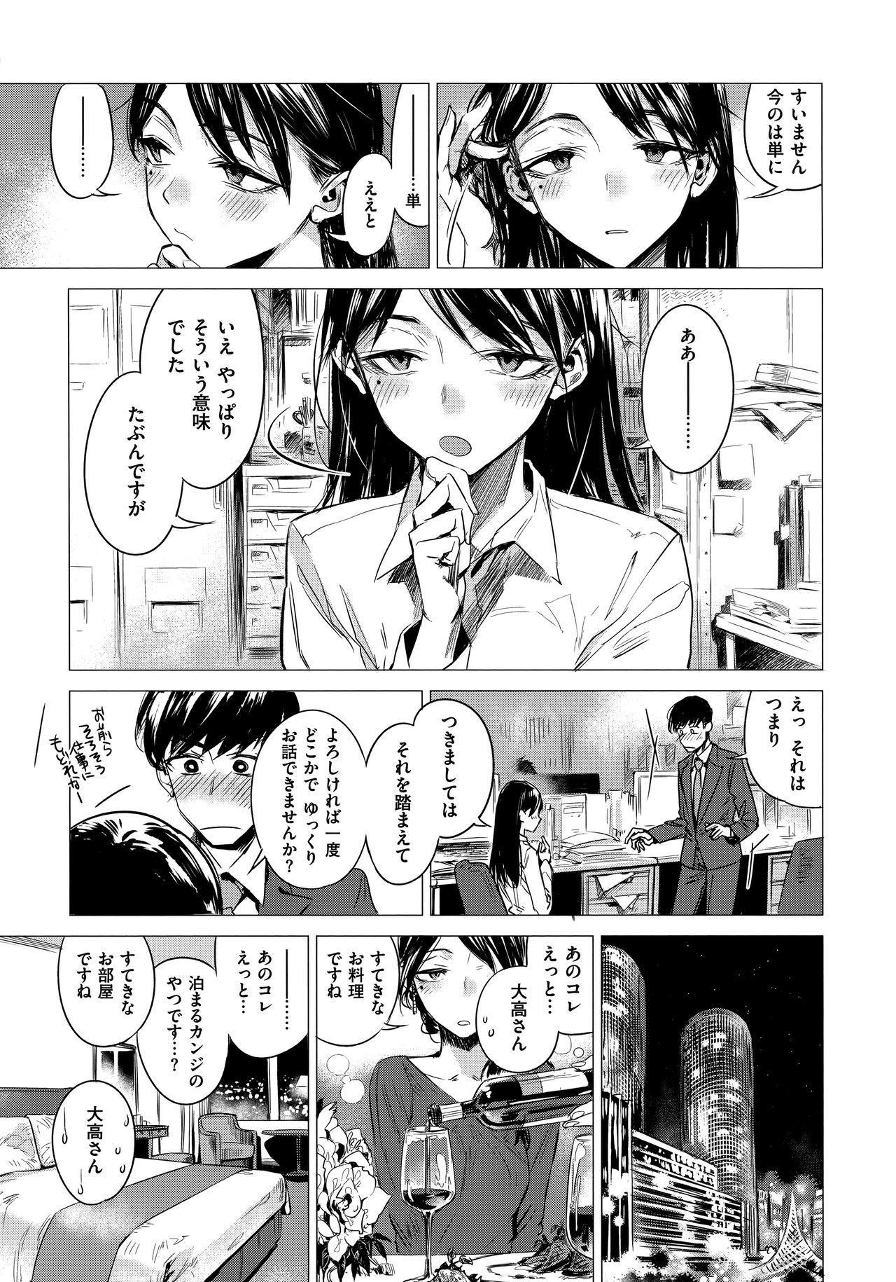 Ikujitsu 113