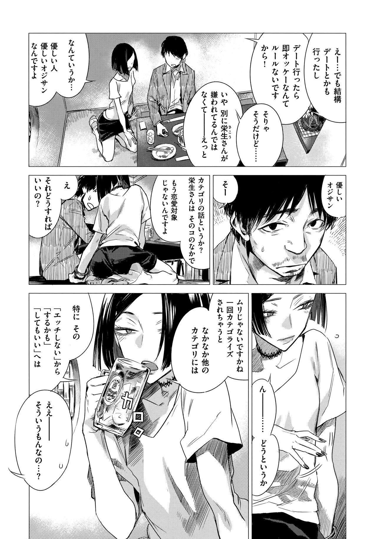 Ikujitsu 129