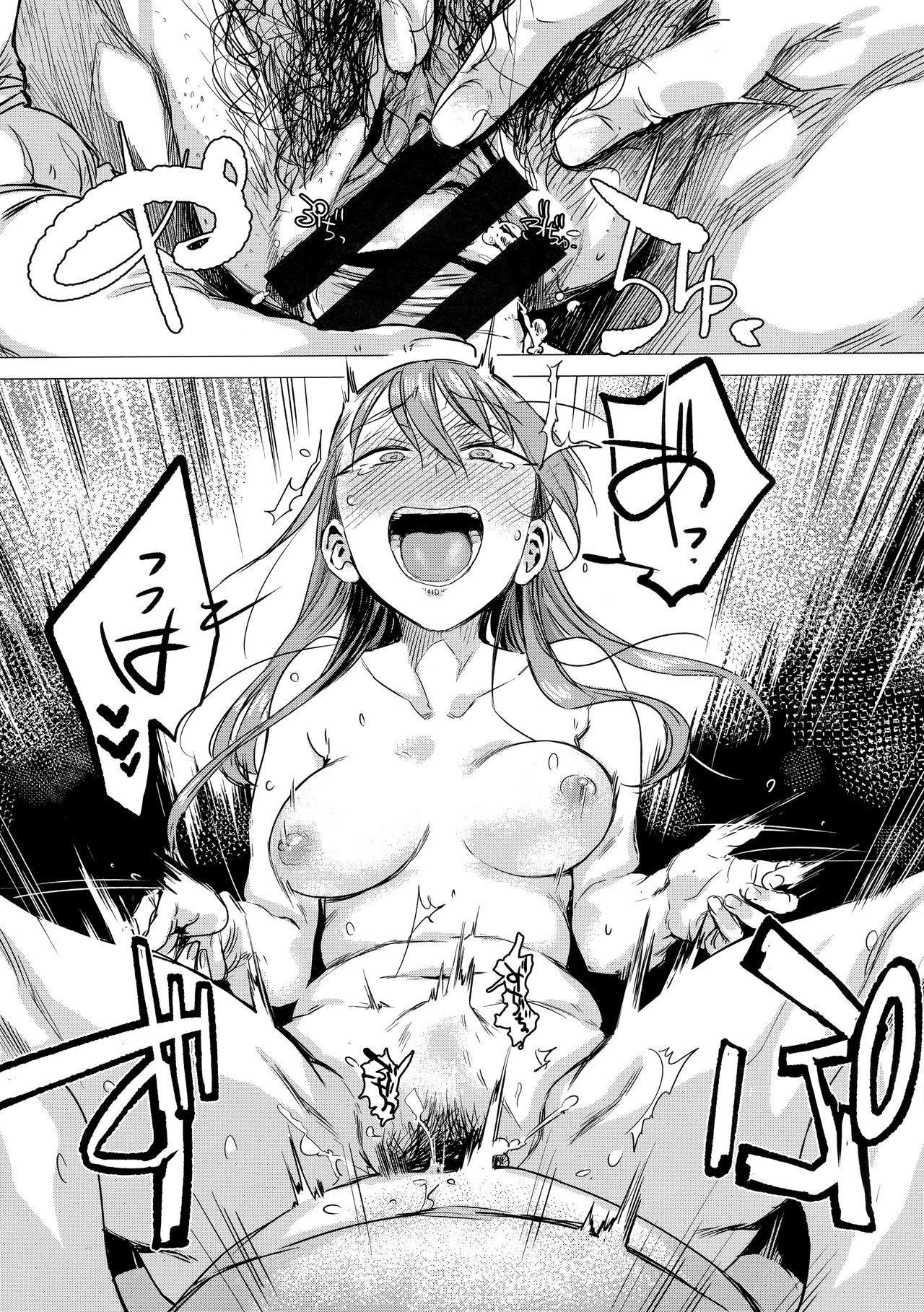 Ikujitsu 17