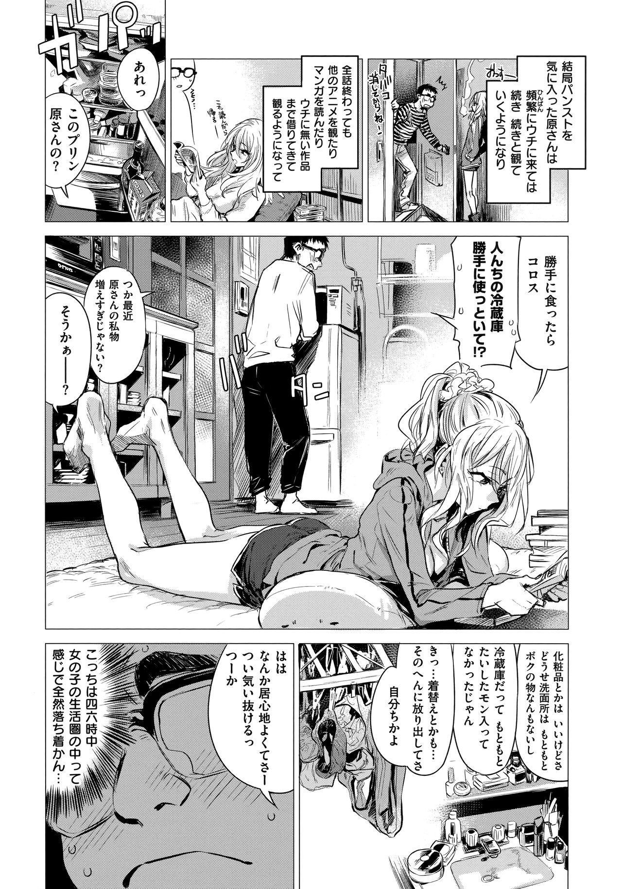 Ikujitsu 73