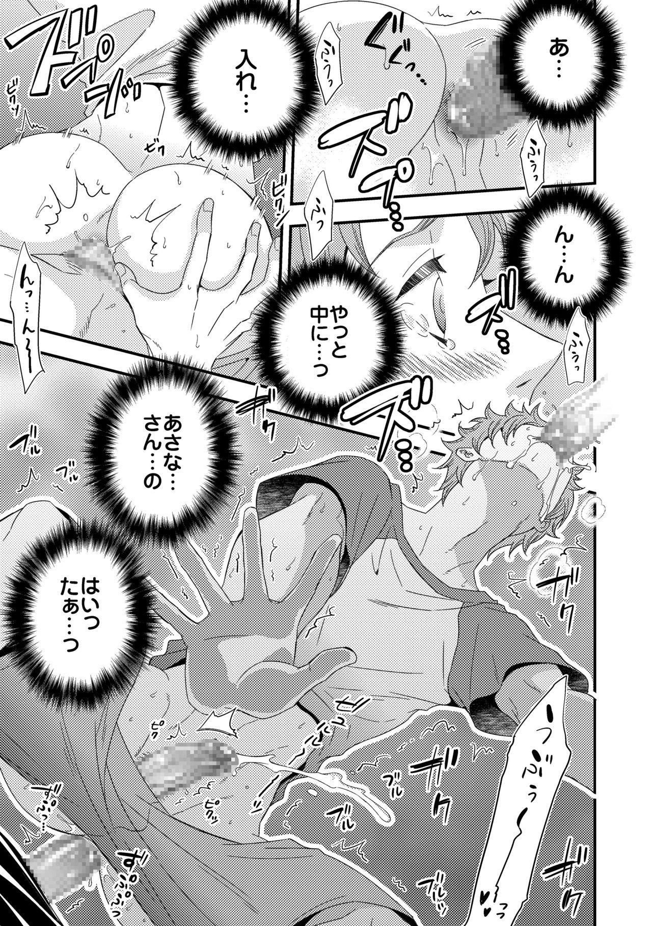Yogari Sugite Okashiku Narisou 3 21