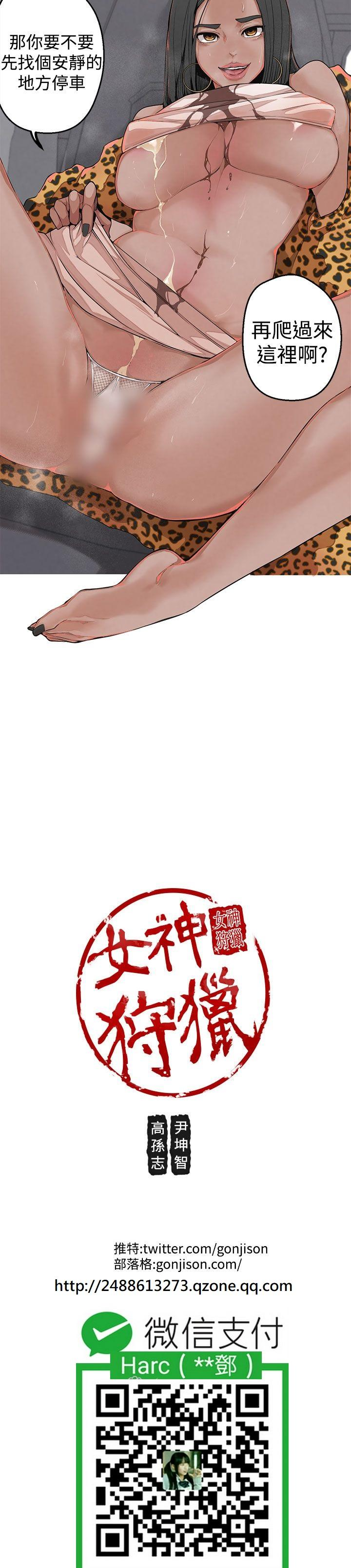 女神狩猎 第1~3話 [Chinese]中文 Harc 101