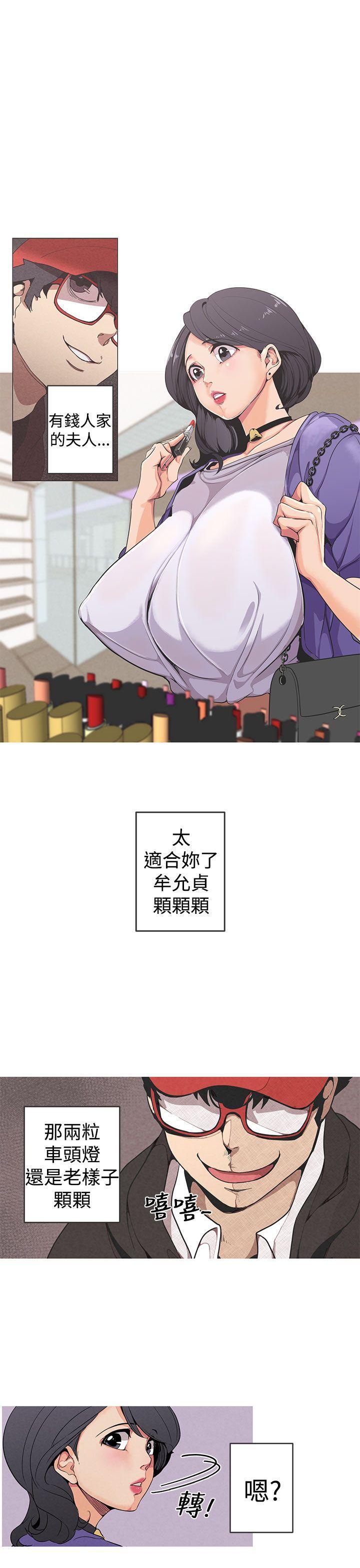 女神狩猎 第1~3話 [Chinese]中文 Harc 4