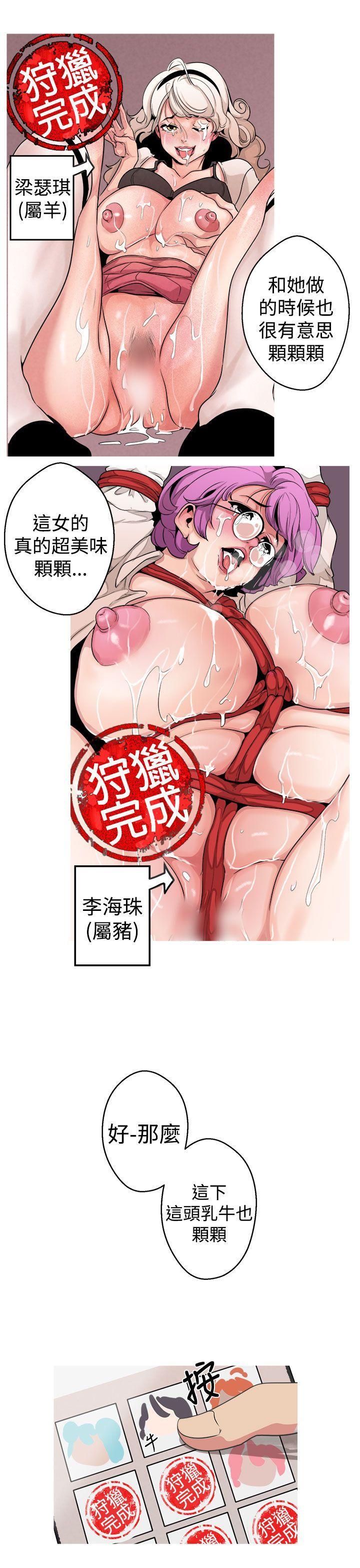 女神狩猎 第1~3話 [Chinese]中文 Harc 55