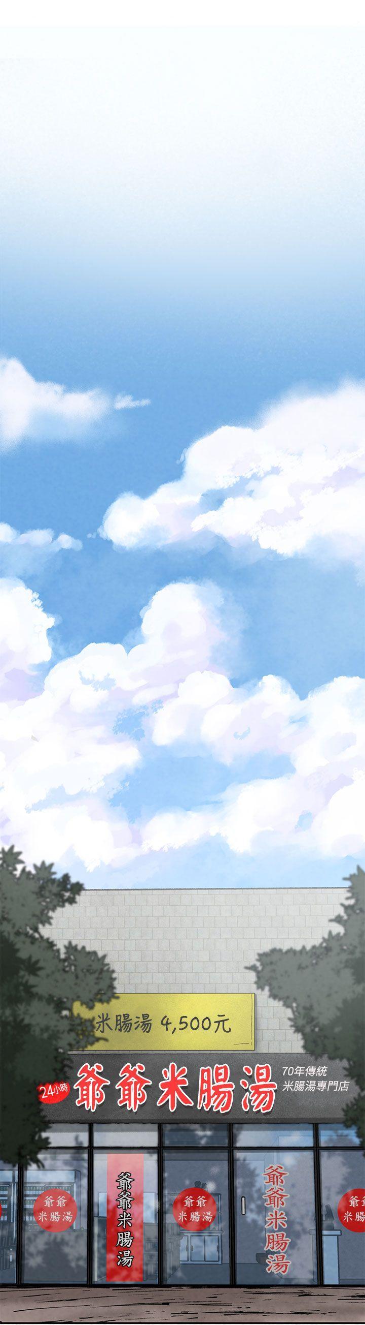 女神狩猎 第1~3話 [Chinese]中文 Harc 59