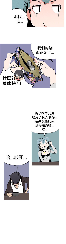 女神狩猎 第1~3話 [Chinese]中文 Harc 61