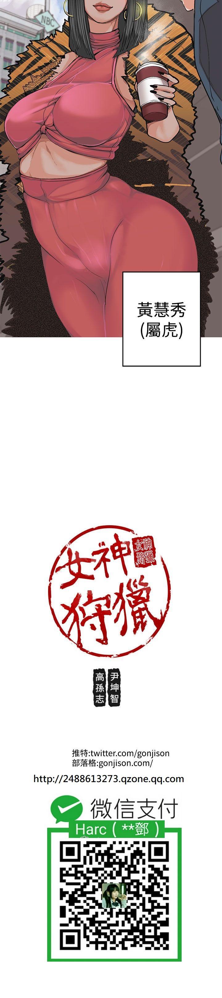 女神狩猎 第1~3話 [Chinese]中文 Harc 63