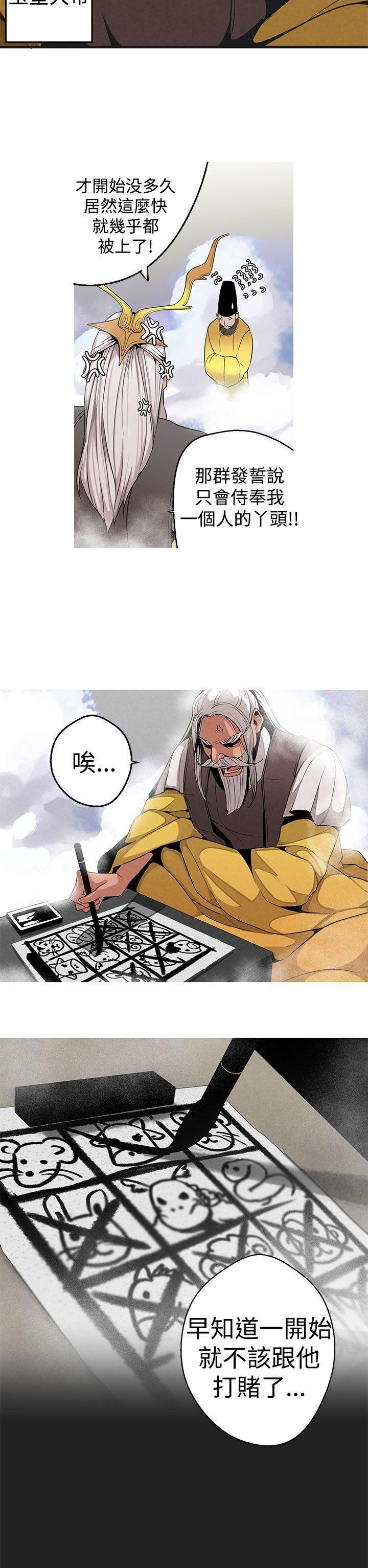 女神狩猎 第1~3話 [Chinese]中文 Harc 68