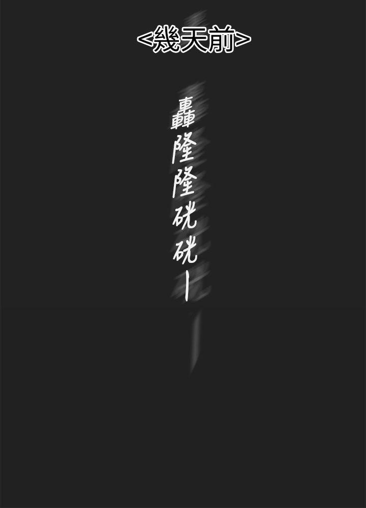 女神狩猎 第1~3話 [Chinese]中文 Harc 69