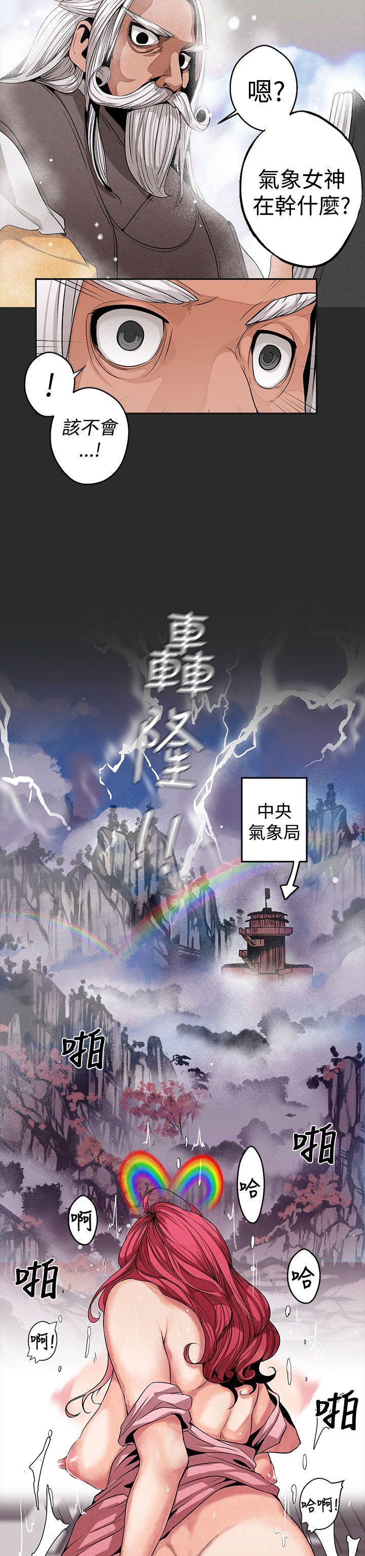 女神狩猎 第1~3話 [Chinese]中文 Harc 71