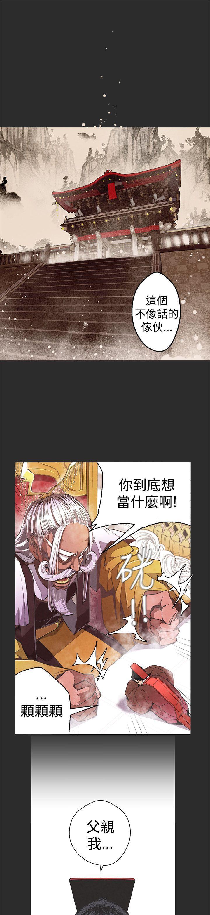 女神狩猎 第1~3話 [Chinese]中文 Harc 75