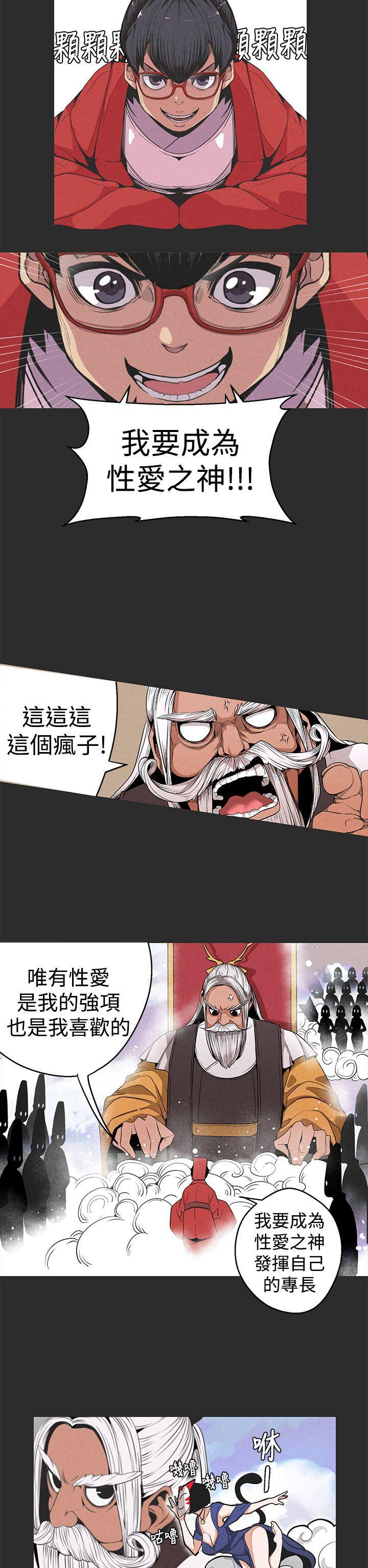 女神狩猎 第1~3話 [Chinese]中文 Harc 76