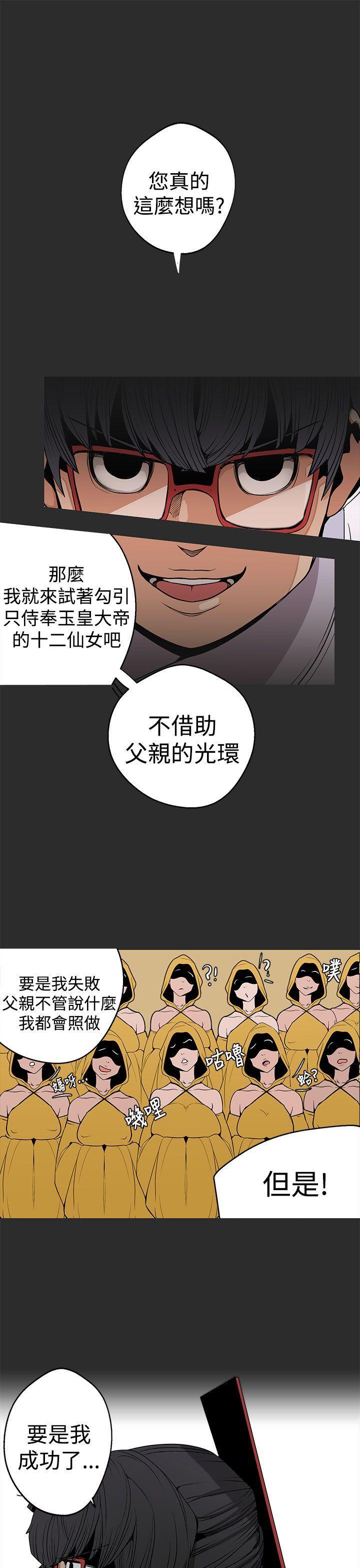 女神狩猎 第1~3話 [Chinese]中文 Harc 78