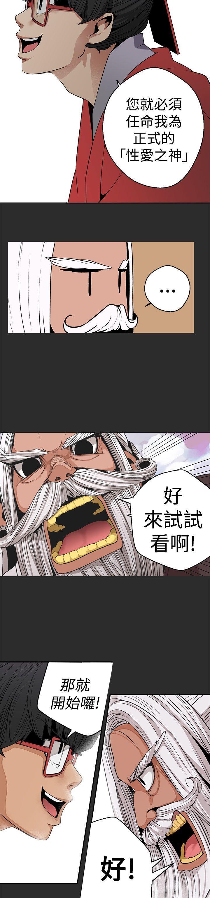 女神狩猎 第1~3話 [Chinese]中文 Harc 79