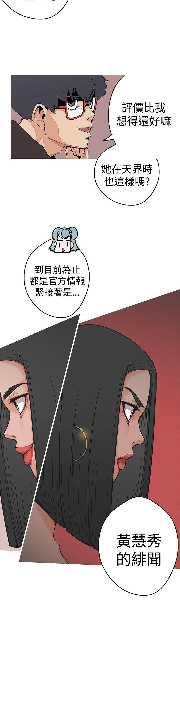 女神狩猎 第1~3話 [Chinese]中文 Harc 86