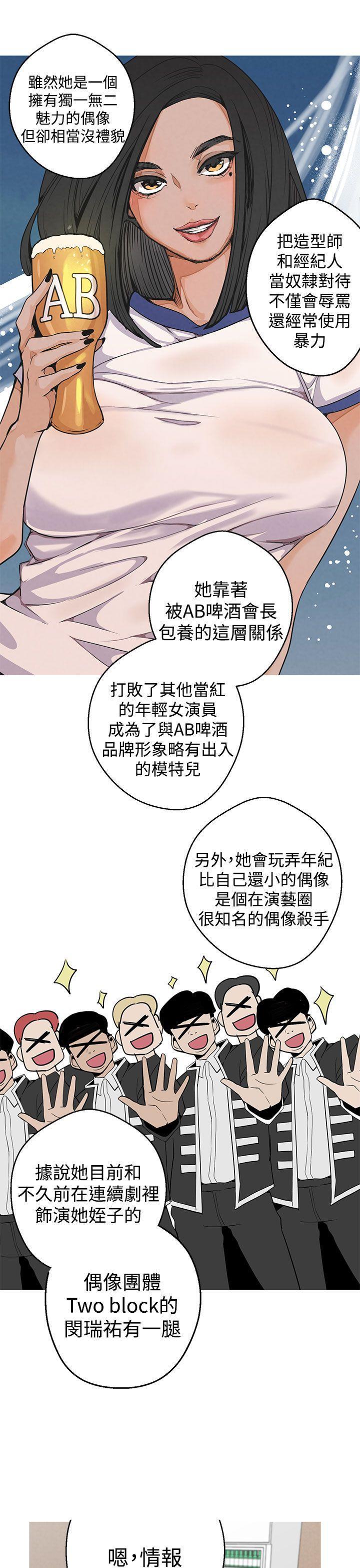 女神狩猎 第1~3話 [Chinese]中文 Harc 87
